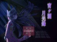 宵ヶ淵月光録のゲーム画面
