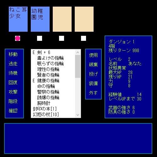 萌えっとダンジョン2 Game Screen Shot1
