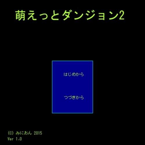 萌えっとダンジョン2 Game Screen Shot2