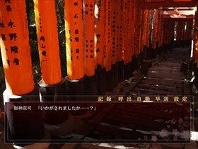 狐火の祭(サウンドノベル) Game Screen Shot2