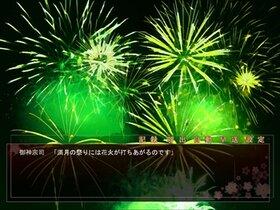 狐火の祭(サウンドノベル) Game Screen Shot3