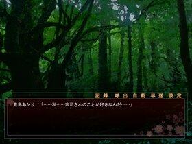 狐火の祭(サウンドノベル) Game Screen Shot4