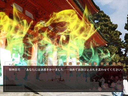 狐火の祭(サウンドノベル) Game Screen Shot5