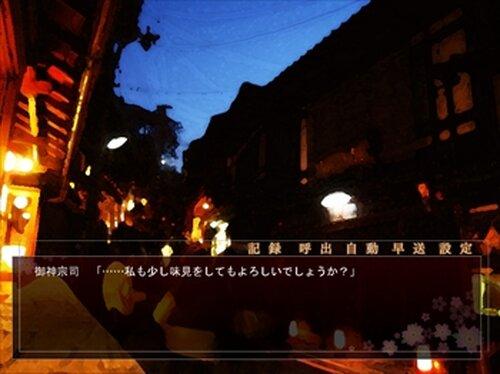 狐火の祭(サウンドノベル) Game Screen Shots