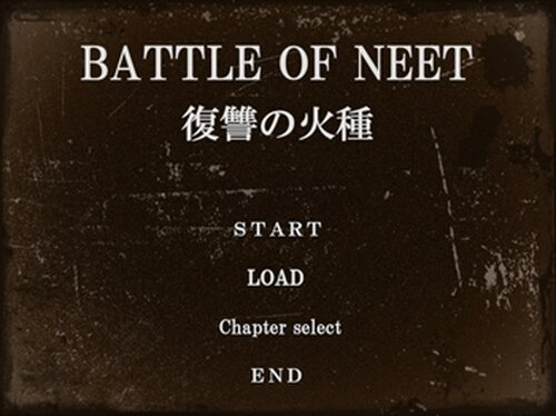 BATTLE OF NEET -復讐の火種- Game Screen Shot2