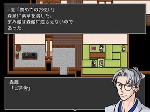 まみ蔵妖怪捕帖 Game Screen Shot2