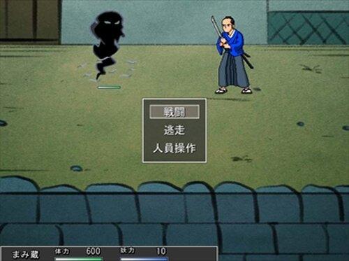 まみ蔵妖怪捕帖 Game Screen Shot5