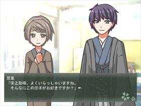 若葉萌ゆ Game Screen Shot2