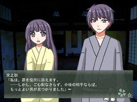 若葉萌ゆ Game Screen Shot4