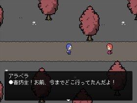 青二才ぼっくマン2 Game Screen Shot4