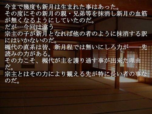 禍月-マガツキー Game Screen Shot1