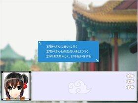 管子春秋 Game Screen Shot2