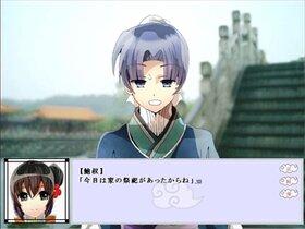管子春秋 Game Screen Shot4