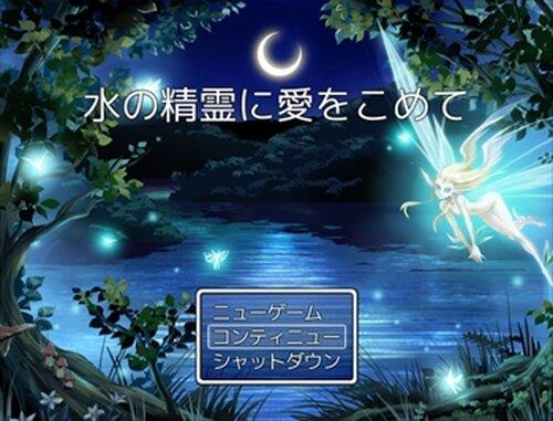 水の精霊に愛をこめて Game Screen Shot2
