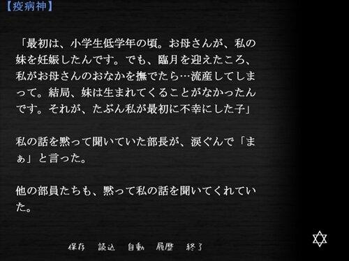 赤沼高校オカルト研究部 薬師神桜姫の邂逅 Game Screen Shot1