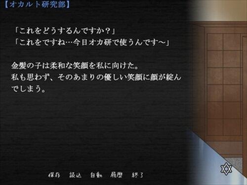 赤沼高校オカルト研究部 薬師神桜姫の邂逅 Game Screen Shot2