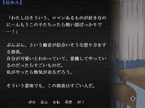 赤沼高校オカルト研究部 薬師神桜姫の邂逅 Game Screen Shot3