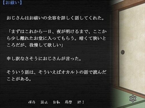 赤沼高校オカルト研究部 薬師神桜姫の邂逅 Game Screen Shot4