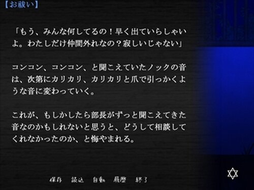 赤沼高校オカルト研究部 薬師神桜姫の邂逅 Game Screen Shot5