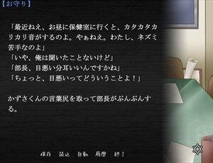 赤沼高校オカルト研究部 薬師神桜姫の邂逅 Screenshot