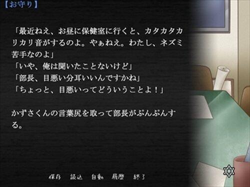 赤沼高校オカルト研究部 薬師神桜姫の邂逅 Game Screen Shots