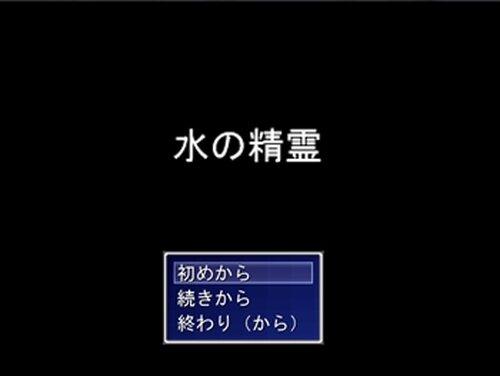 水の精霊 Game Screen Shot2