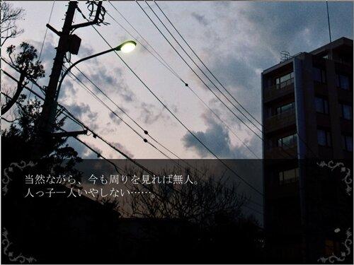 誰もいない帰り道 Game Screen Shot1