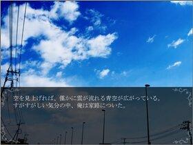 誰もいない帰り道 Game Screen Shot2