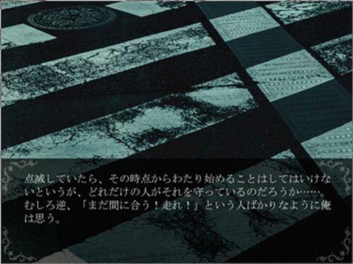 誰もいない帰り道 Game Screen Shot4