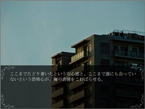誰もいない帰り道 Game Screen Shot5