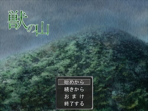 獣の山 Game Screen Shot2