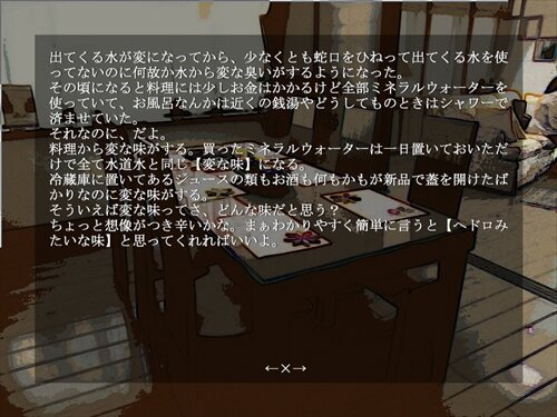 おこわ~水の精霊~ Game Screen Shot1