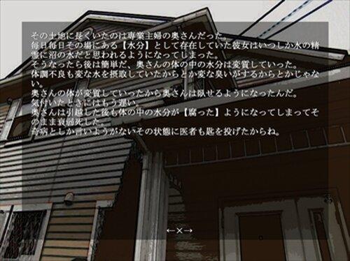 おこわ~水の精霊~ Game Screen Shot3