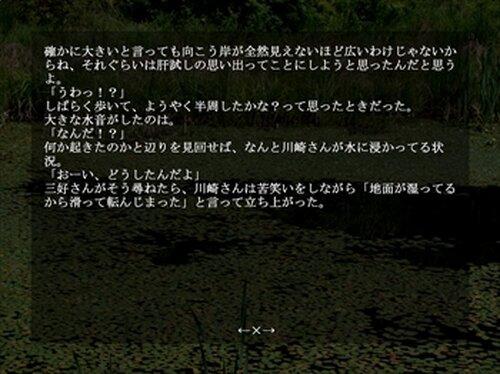 おこわ~水の精霊~ Game Screen Shot4