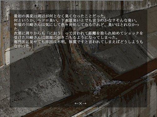 おこわ~水の精霊~ Game Screen Shot5