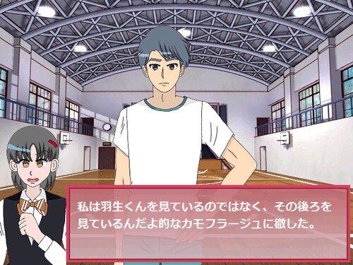 彼の気持ちを書き換えて Game Screen Shot2