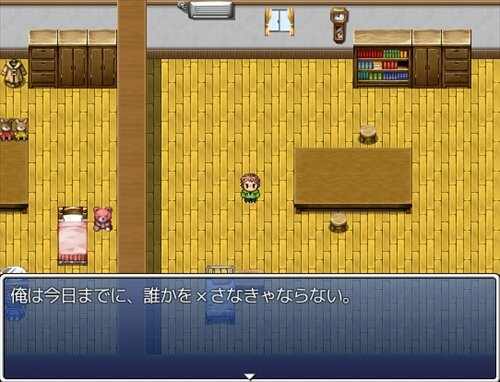 ×す Game Screen Shot1