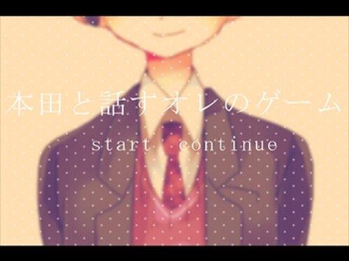 本田と話すオレのゲーム Game Screen Shot2