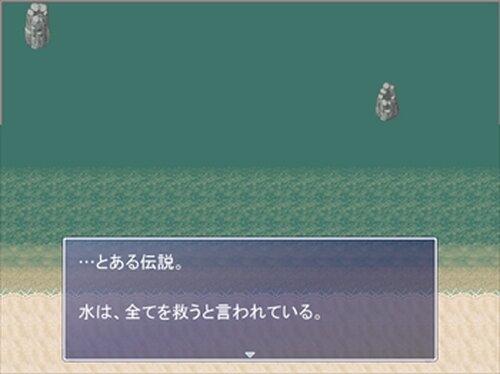 水と炎と。 Game Screen Shot2