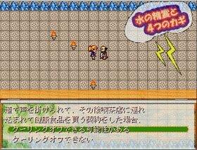 水の精霊と4つのカギ Game Screen Shot2