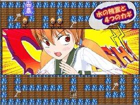 水の精霊と4つのカギ Game Screen Shot3