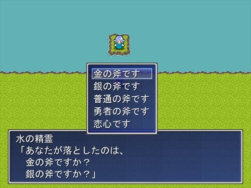 斧の話 Game Screen Shot1
