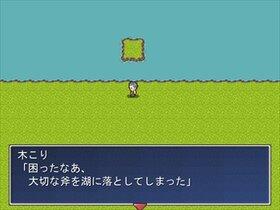 斧の話 Game Screen Shot2