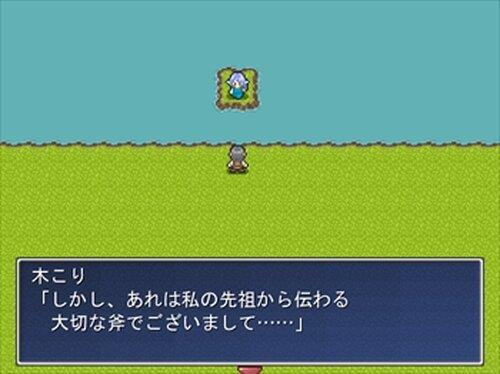 斧の話 Game Screen Shots
