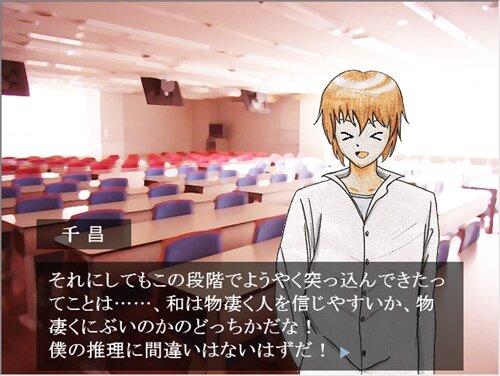 君に捧げる化学(?)のソラゴト ~H2O編~ Game Screen Shot1