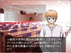 君に捧げる化学(?)のソラゴト ~H2O編~ Game Screen Shot2