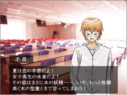君に捧げる化学(?)のソラゴト ~H2O編~ Game Screen Shot3