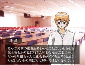 君に捧げる化学(?)のソラゴト ~H2O編~ Game Screen Shot