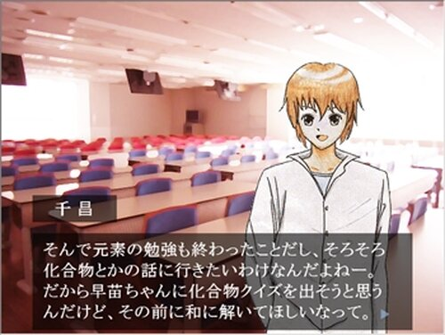 君に捧げる化学(?)のソラゴト ~H2O編~ Game Screen Shots