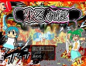 朱るれば Game Screen Shot2